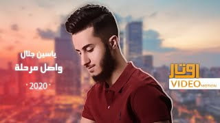 Yaseen Jalal - Wasal Mrhala   ياسين جلال - واصل مرحلة (حصريا) تحميل MP3