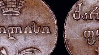 ქართული ფულის ისტორია