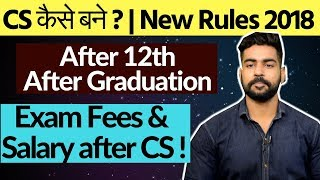 How to Become Company Secretary (CS)  | New Rules | Career as CS | Salary | Jobs | Complete Details