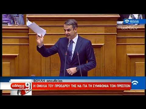 Μητσοτάκης: Αποτελεί εθνικό λάθος η Συμφωνία των Πρεσπών | 24/1/2019 | ΕΡΤ
