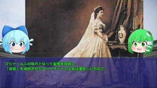 ゆっくり解説美しすぎる皇妃エリーザベトシシィ4