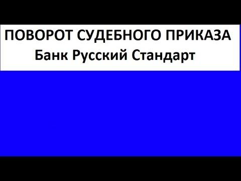 Русский Стандарт,поворот исполнения судебного приказа.