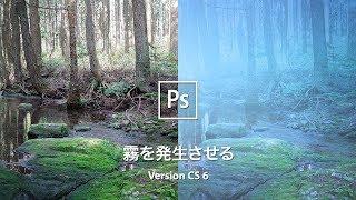 渓流の写真に幻想的な霧を発生させる【CS 6】