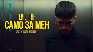 EMIL TRF - Само За Мен (Official Video)