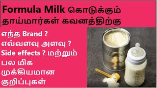 Can we give formula milk to babies?| Must know Important facts about formula milk | DONT MISS