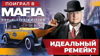 Купить Mafia: Definitive Edition на Origin-Sell.com