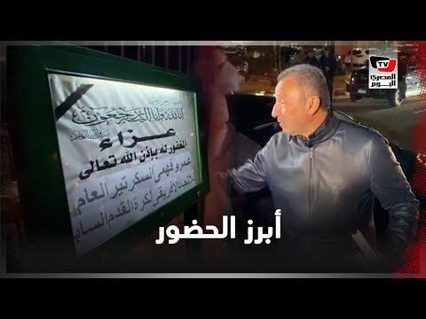 «الخطيب وأبوريدة وحسن حمدي».. أبرز الحضور في عزاء عمرو فهمي بمسجد الشرطة