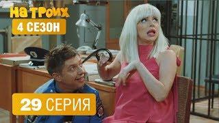 На троих - САМАЯ СВЕЖАЯ СЕРИЯ - 4 сезон 29 серия | ЮМОР ICTV