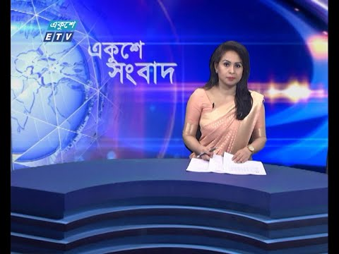 01 AM News || রাত ০১টার সংবাদ || 26 July 2021