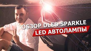 Светодиодные автомобильные лампы DLED Sparkle 3 распаковка - Жестянщики 1 выпуск