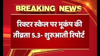 Earthquake Tremors Felt In Delhi NCR And Parts Of North India