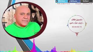 حسين فاخر - دكيتله شكد ناعم 2016 HD
