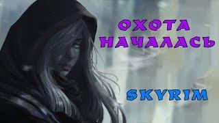 Skyrim: ТЕМНЫЙ СЛЕДОПЫТ - самый эффективный способ начать игру