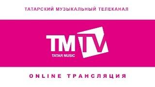 Смотреть онлайн Прямая трансляция татарского телеканала TMTV