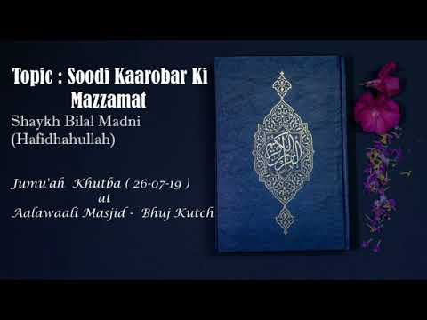 Shaykh Bilal Madni (Hafidhaullah)  - Soodi Karobar Ki Mazzamat