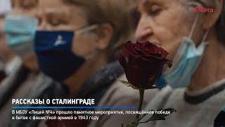 Рассказы о Сталинграде