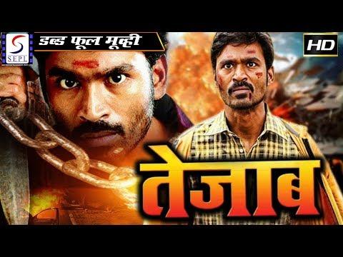 तेजाब - Tezaab | २०१९ साउथ इंडियन हिंदी डब्ड़ फ़ुल एचडी फिल्म |  धनुष, सिंधु तोलानी