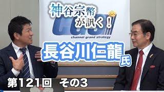 第121回③ 長谷川仁龍氏:ソフト面の重要性