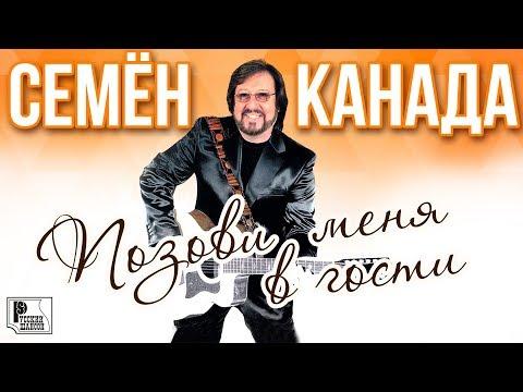 Семён Канада - Позови меня в гости (Альбом 2007) | Русский шансон
