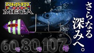 【タチウオ釣り】さらなる深化でディープを攻略。ドラゴン対応ヘビーウエイト設計/アンチョビドラゴンテンヤMEGA/吉岡進