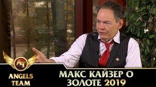 Макс Кайзер о золоте 2019