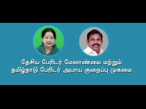 State Disaster Management – Considering the Beginning of Northeast Monsoon – Public Awareness Short Film – 3 (Ariyalur District)