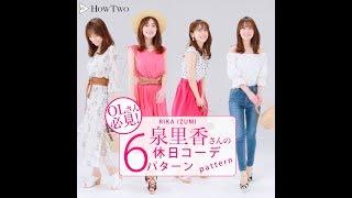 OLさん必見!泉里香さんの休日コーデ6パターン