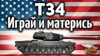 T34 - T34 B - Почему его надо материть - Иначе нельзя
