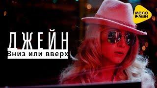 ДЖЕЙН  -  Вниз или вверх (Official Video)