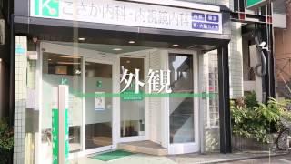 こさか内科・内視鏡内科〜医院紹介〜TEL:06-6926-3223
