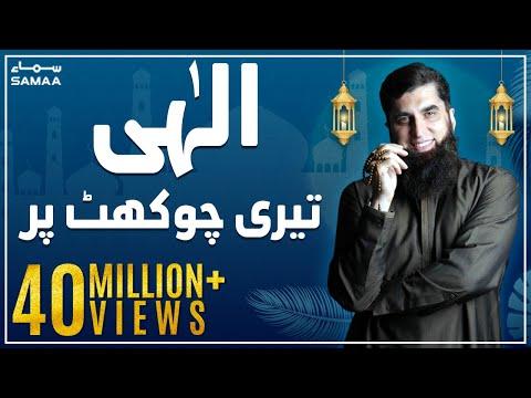 Download Ilahi Teri Chaukhat Pe | Junaid Jamshed | SAMAA TV | 15 Dec 2016 HD Mp4 3GP Video and MP3