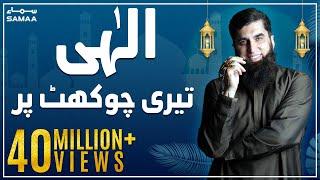 Ilahi Teri Chaukhat Pe Junaid Jamshed Hamd Download