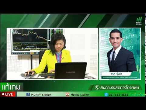 Money Station : รายการ แก้เกมส์ by YLG 10-07-2020