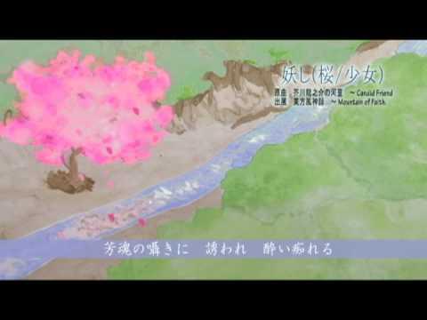 妖し(桜/少女), by Mundi renovatio
