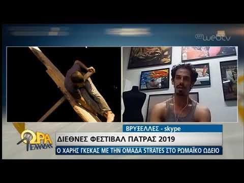 Ο Χάρης Γκέκας στην «Ώρα Ελλάδας»   26/07/2019   ΕΡΤ