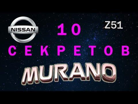 Секреты и скрытые функции Nissan Murano