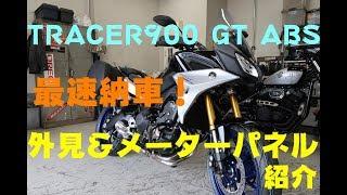 【発売日前に納車】YAMAHA TRACER900 GT ABS 外見&メーターパネル 【北海道1号車】
