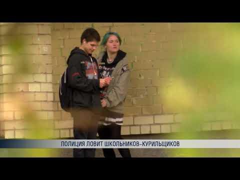 Полиция ловит школьников-курильщиков