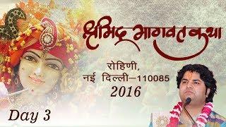 Shrimad Bhagwat Katha (Rohini, Delhi) Day-3 || Year-2016 || Shri Sanjeev Krishna Thakur Ji
