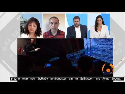 Τουρκία   Συνεχίζει τις προκλήσεις στο Αιγαίο   30/07/2020   ΕΡΤ