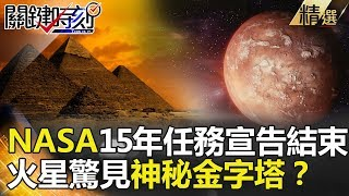 關鍵時刻精選│NASA 15年任務宣告結束!火星驚見神秘金字塔?-黃創夏 傅鶴齡 嚴正