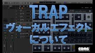 トラップを作る TRAP ヴォーカルエフェクトについて