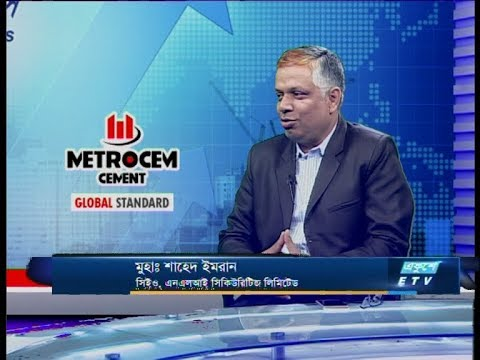 Ekushey Business || মুহা: শাহেদ ইমরান || 24 March 2021 || ETV Business