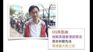 DQ朱凱迪 挑戰美國香港政策法 原來林鄭先係 香港最大焦土派