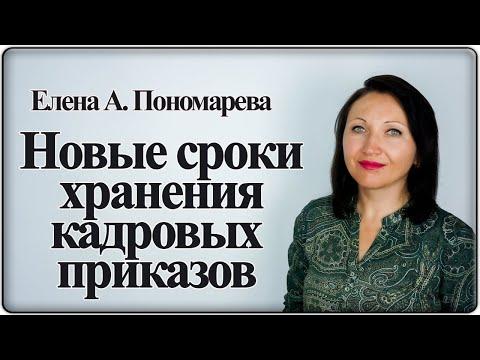 Сроки хранения приказов с 18.02.2020 - Елена А. Пономарева