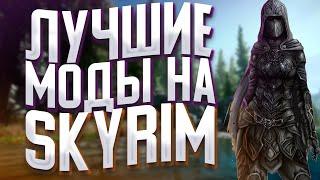 Лучшие Моды Для Skyrim🔥Топ 5 Модов Для Skyrim🔥Моды Для Skyrim🔥Топ 5 Лучших Модов Для Skyrim