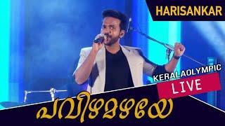 Pavizha Mazhaye Live Performance by Harisankar │ P V Sindhu Honoring Ceremony │ Kerala Olympic