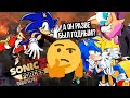 Видеообзор Sonic Forces от Капитан Батька
