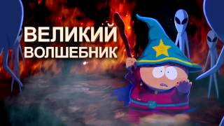 VideoImage1 South Park: Палка Истины