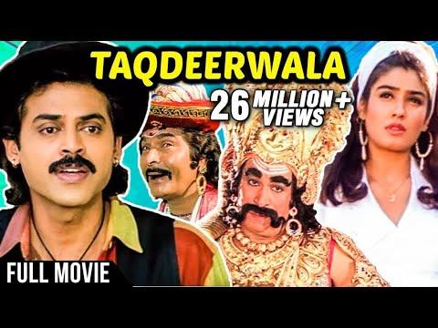 Taqdeerwala Full Hindi Movie   Venkatesh, Raveena Tandon, Kader Khan, Asrani   90's HIndi Movies